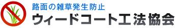 ウィードコート工法が中部経済新聞で紹介されました。|ウィードコート工法協会