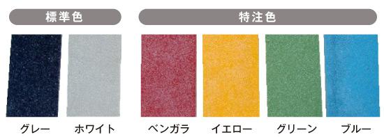 色・仕上がりサンプル